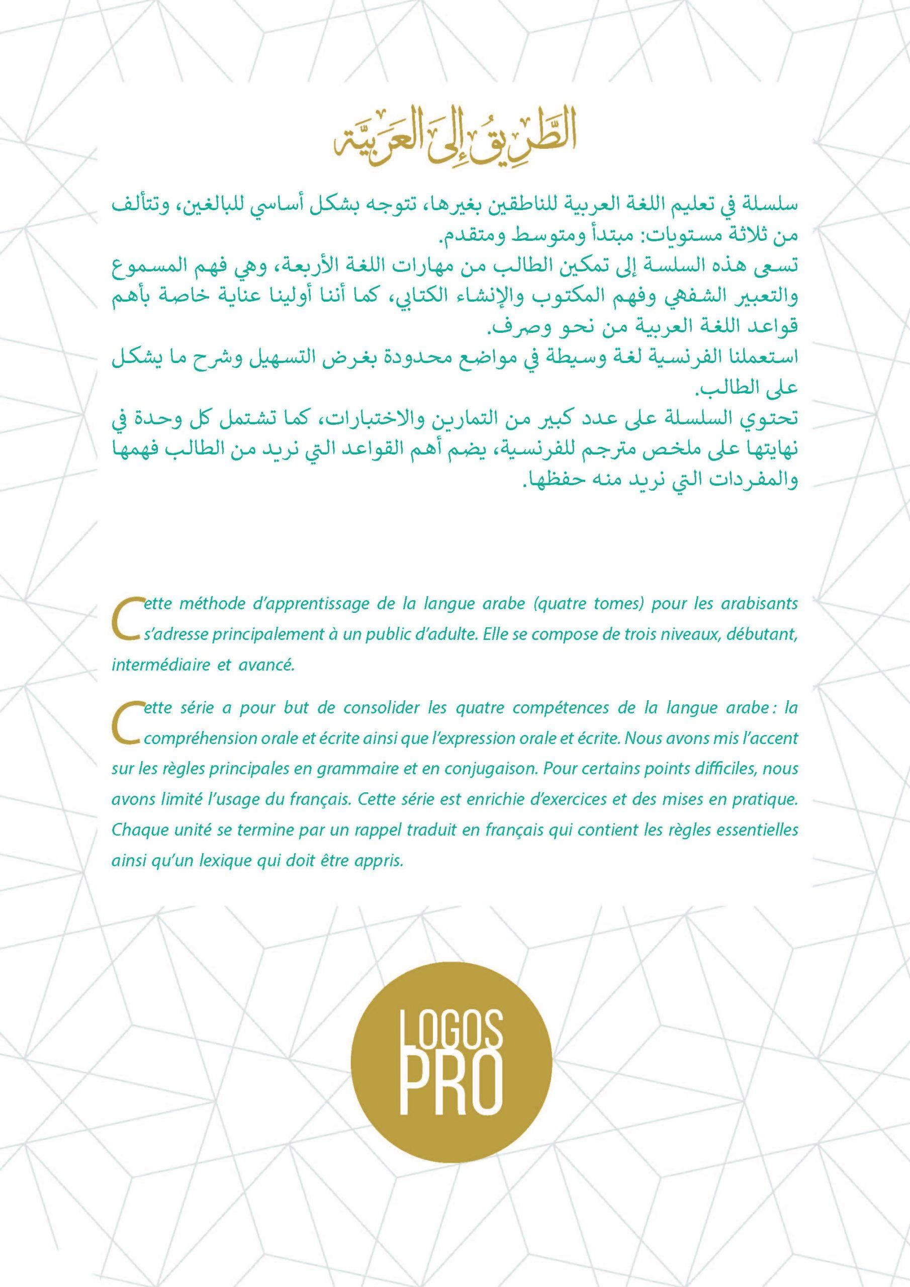 Pages_de_Alphabétisation_1_logospro_Couve(1)